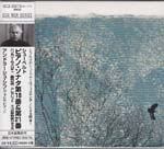 Andras Schiff (piano) - Schubert: Works for Fortepiano  (Japan Import)