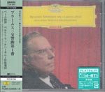 Karl Bohm (conductor), Berlin Philharmonic Orchestra - Brahms: Symphony No. 1 [Platinum SHM-CD] [Limited Release] (Japan Import)