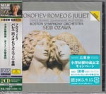 Seiji Ozawa (conductor), Boston Symphony Orchestra - Prokofiev: Romeo & Juliet - Complete [Blu-spec CD2] (Japan Import)