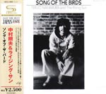 Teruo Nakamura & Rising Sun - Song Of The Birds [SHM-CD] (Japan Import)