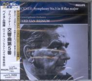 Eduard van Beinum (conductor) - Bruckner: Symphony No.5 (Japan Import)