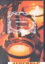 Phantasmagoria - Territory Of Divine - 2006.3.27 Shibuya-AX [Limited Release] (Japan Import)