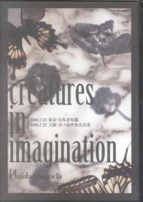 Phantasmagoria - creatures in imagination [Limited Release] DVD (Japan Import)