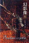 Phantasmagoria - Geneizo 5 - under the veil [Limited Release] DVD (Japan Import)
