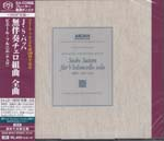 Pierre Fournier (cello) - J.S. Bach: Cello Suites [SHM-SACD] [Limited Release] (Japan Import)