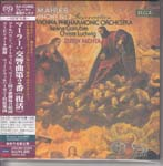 Zubin Mehta (conductor), Vienna Philharmonic Orchestra - Mahler: Symphony No. 2 [SHM-SACD] [Limited Release] (Japan Import)