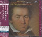 Friedrich Gulda (piano), Horst Stein (conductor), Vienna Philharmonic Orchestra - Beethoven: The 5 Piano Concertos [SHM-SACD] [Limited Release] (Japan Import)