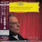 Karl Bohm (conductor), Berlin Philharmonic Orchestra - Brahms: Symphony No. 1 [SHM-SACD] [Limited Release] (Japan Import)