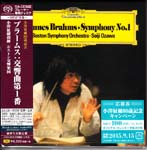 Seiji Ozawa (conductor), Boston Symphony Orchestra - Brahms: Symphony No. 1 [Cardboard Sleeve (mini LP)] [SHM-SACD] [Limited Release] (Japan Import)