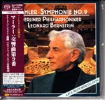 Leonard Bernstein (conductor), Berlin Philharmonic Orchestra - Mahler: Symphony No. 9 [Cardboard Sleeve (mini LP)] [SHM-SACD] [Limited Release] (Japan Import)