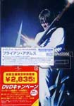 Bryan Adams - LIVE AT SLANE CASTLE [Limited Release] DVD (Japan Import)