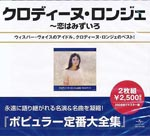 Claudine Longet - Best of Claudine Longet (Japan Import)