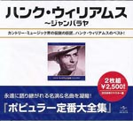 Hank Williams - Best of Hank Williams (Japan Import)