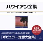 V.A. - Best of Hawaian (Japan Import)