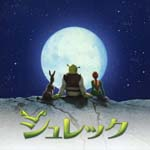 Original Soundtrack - SHREK [Limited Release] (Japan Import)