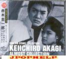 V.A. - Cinema Star Collection - Keiichiro Akagi Perfect Collection (Japan Import)