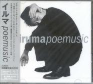 YIRUMA - Poemusic [w/ DVD, Limited Edition] (Japan Import)