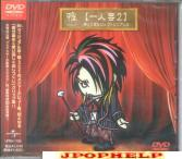 Miyavi - Hitorigei 2 - Kaettekita Mr. Visual kei  (Japan Import)