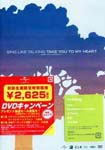 SING LIKE TALKING - TAKE YOU TO MY HEART [Limited Release] DVD (Japan Import)