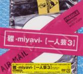 Miyavi - Hitorigei 3 [Limited Edition] DVD (Japan Import)