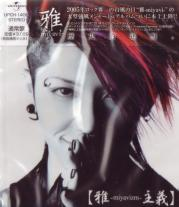 Miyavi - Miyavizm [Regular Edition] (Japan Import)