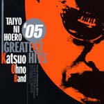 TV Original Soundtrack (Katsuo Ohno Band) - Taiyo ni Hoero! Greatest Hits '05 (Japan Import)