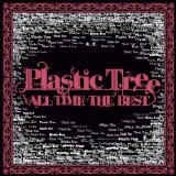 Plastic Tree - All Time The Best [Regular Edition] (Japan Import)