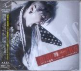 MIYAVI - Rock no Gyakushu - Super Star no Joken / 21seiki-gata koshinkyoku [Regular Edition] (Japan Import)