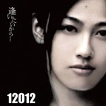 12012 - Aitai kara . . . [w/ DVD, Limited Edition / Type A] (Japan Import)