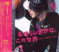 Miyavi - Subarashiki kana, Kono Sekai [w/ DVD + Photo Book, Limited Edition / Type A](Japan Import)