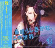 Miyavi - Subarashiki kana, Kono Sekai [w/ DVD, Limited Edition / Type B] (Japan Import)