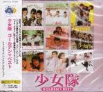 Shoujotai - Shoujotai Golden Best - Phonogram Single Collection  (Japan Import)