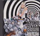 Kyoko Fukada - Root 246 [Initial pressing only limited release] (Japan Import)
