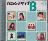 Onyanko Club - B Side Singles Collection Volume 3 (Japan Import)