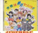 Song Collection - Konya wa Zettai Carnival (Preowned) (Japan Import)