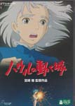 Animation - Howl's Moving Castle DVD (Japan Import)