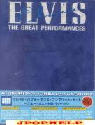 Elvis Presley - THE GREAT PERFORMANCES DVD (Japan Import)