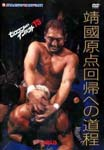 WRESTLING(ZERO-ONE) - ZERO1-MAX ZERO1-MAX Impact Vol.15 DVD (Japan Import)