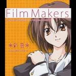 Animation (Ayane) - Memories Off 5 Togireta Film THE ANIMATION - Theme song: Film Maker (Japan Import)