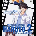 Animation (Shotaro Morikubo) - Memories Off 5: Togireta Film Premium Collection 2 Haruto C.V. Shotaro Morikubo (Japan Import)