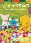 Animation - Penelope tete en l'air (Second Series) Tomodachi ga Ippai Hen DVD (Japan Import)