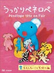 Animation - Penelope tete en l'air (Second Series) Omoshiroikoto Daisuki Hen DVD (Japan Import)