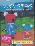 Animation - Penelope tete en l'air (Second Series) Kazoku to Issho Hen DVD (Japan Import)