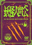 Animation - Yokai Ningen Bem DVD Box [Regular Edition] DVD (Japan Import)
