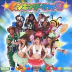"Kaori & Mushiking Dancers (temporary) - Mushiking Samba (""The King of Beetle"" Outro Theme) (Japan Import)"