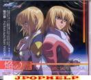 "FictionJunction YUUKA - Honoo no Tobira (from ""Mobile Suit Gundam SEED DESTINY"") (Japan Import)"
