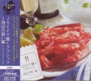 Thomas Hardin Trio - Jazz de kiku Classical - Umibe no Ikoi Hen  (Japan Import)