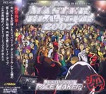 V.A. - Master Blaster 2007 - Japanese Reggae Dancehall In De High 2 - Mixed By Pace Maker (Japan Import)