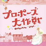 TV Original Soundtrack - Fuji TV kei Drama Propose Daisakusen Original Soundtrack (Japan Import)