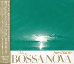 V.A. - This is Bossa Nova from Tokyo (Japan Import)